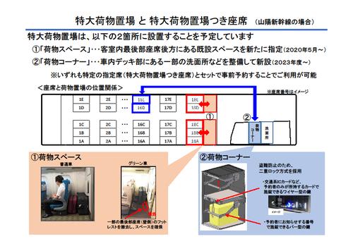 jrw_shinkansen_baggage_space