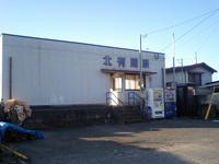 島原鉄道 北有馬駅 駅舎(1)
