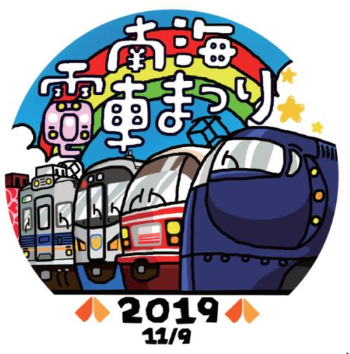 nankai_denshamatsuri2019_hm