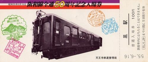 img364-hanwa50th_R