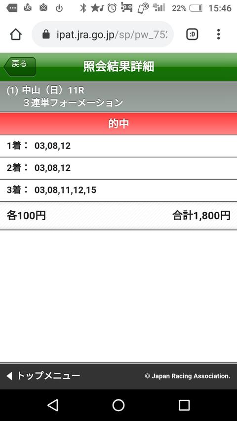 Screenshot_20181223-154642