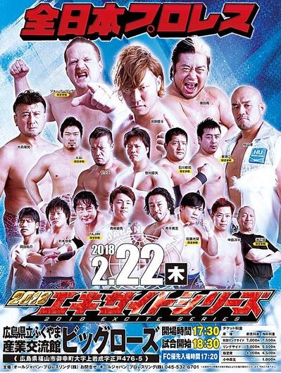 22全日本プロレス福山大会