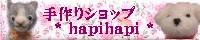 手作りショップ「*hapihapi*」