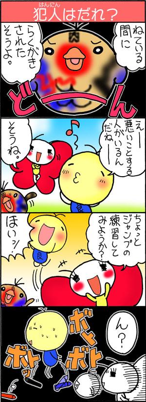 はっぴぺ−4コマ漫画「犯人はだれ?」