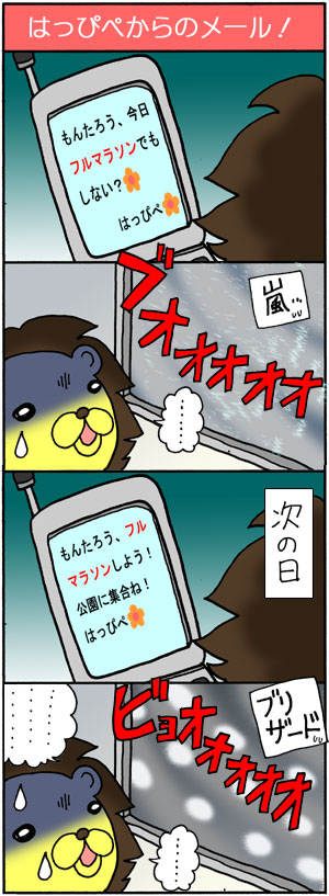 はっぴぺ−4コマ漫画「はっぴぺからのメール」