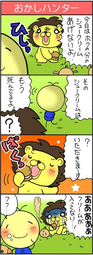 はっぴぺ−4コマ漫画「おかしハンター」