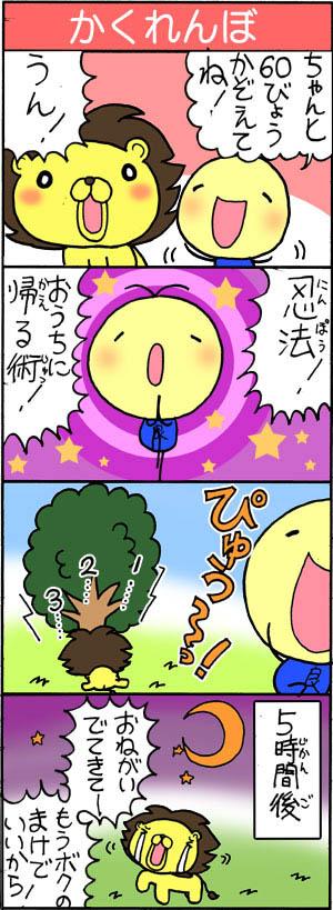 はっぴぺ−4コマ漫画「かくれんぼ」