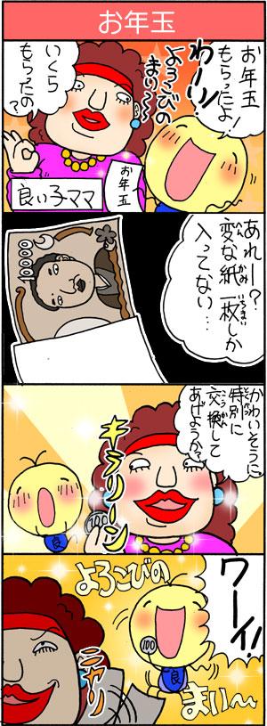 はっぴぺ−4コマ漫画「お年玉」