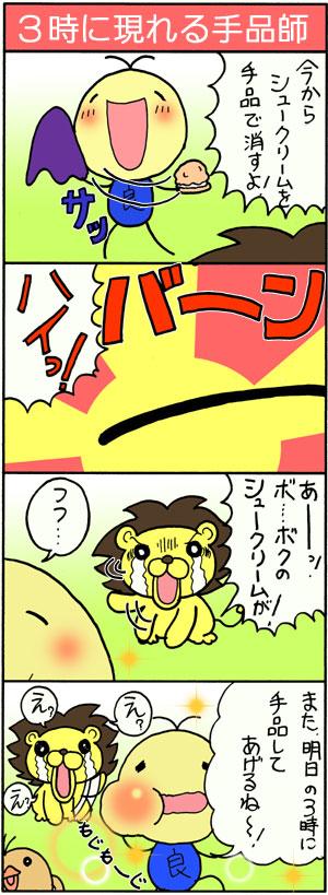 はっぴぺ−4コマ漫画「3時に現れる手品師」