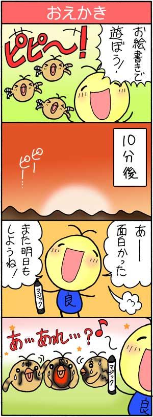 はっぴぺ−4コマ漫画「おえかき」
