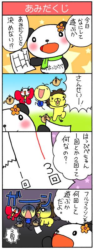 はっぴぺ−4コマ漫画「あみだくじ」
