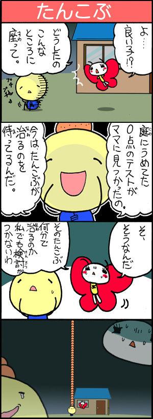 はっぴぺ4コマ漫画「たんこぶ」
