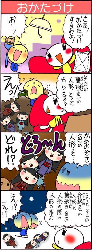 はっぴぺ−4コマ漫画「おかたづけ」