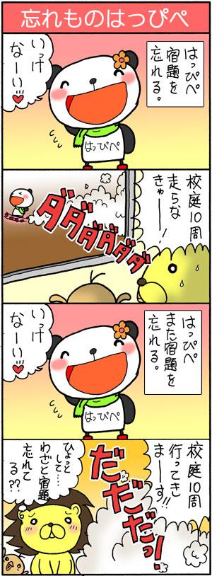 はっぴぺ−4コマ漫画「忘れものはっぴぺ」