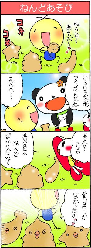 はっぴぺ−4コマ漫画「ねんどあそび」