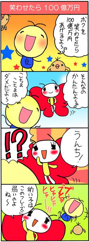 はっぴぺ−4コマ漫画「笑わせたら100億万円」