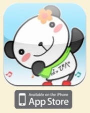 はっぴぺのアプリ