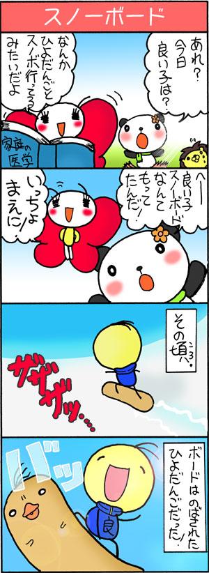 はっぴぺ−4コマ漫画「スノーボード」