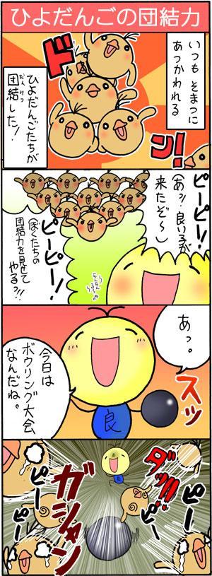 はっぴぺ−4コマ漫画「ひよだんごの団結力」