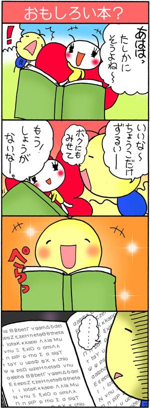 はっぴぺ−4コマ漫画「おもしろい本?」
