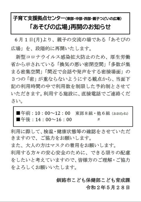 20200529_150401