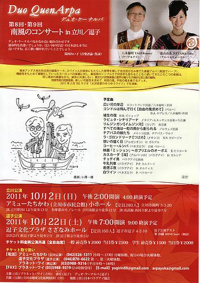 立川逗子公演チラシ
