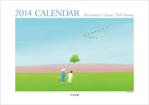 カレンダー2014_kotoba_00