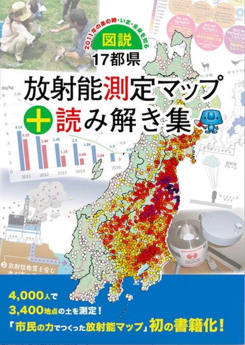 「図説17都県 放射能測定マップ+読み解き集」表紙