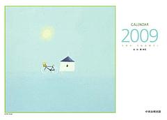 葉祥明カレンダー2009(表紙)