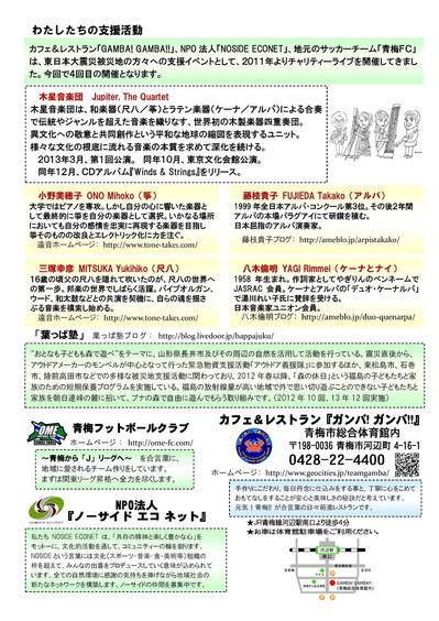 木星音楽団GAMBA公演A裏2490x3520 (2)