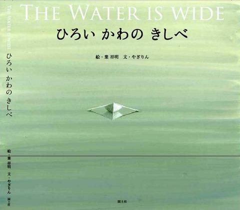 絵本『広い河の岸辺』表紙