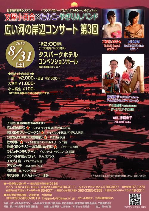 8.31長井公演チラシ表面