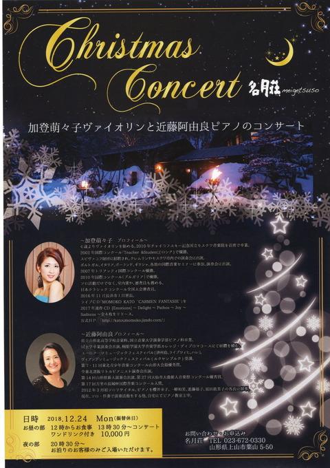 名月荘クリスマスコンサート2018縮小版