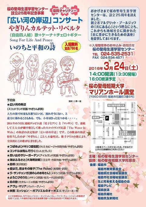 福島・桜の聖母公演2018チラシ