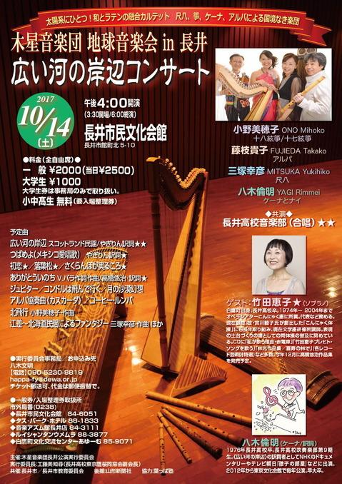 木星長井公演2017チラシ最終
