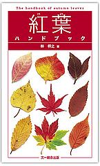 紅葉ハンドブック(表紙)