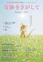 奇跡をさがして(2009.3.28)チラシ(康史デザイン)