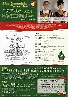 クリスマスライヴ2011 チラシ