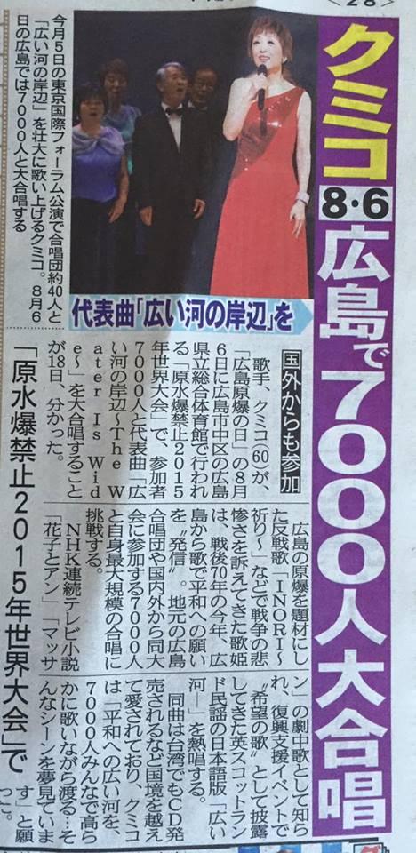 クミコさん広島で『広い河の岸辺』記事