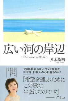 エッセイ集『広い河の岸辺』表紙
