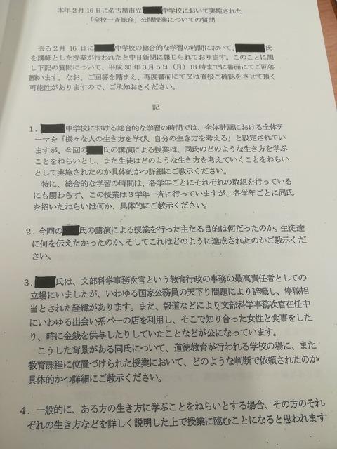前川氏講演会文科省質問書