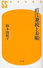 直江兼続とお船(鈴木由紀子さん著書)