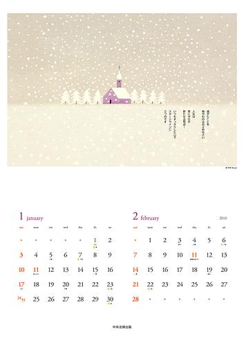 カレンダー2010 01-02