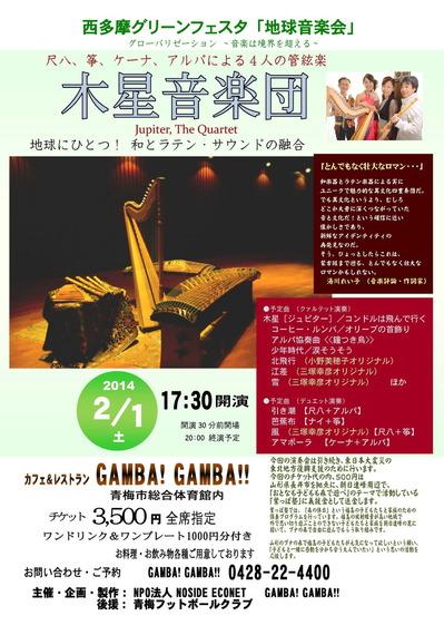 木星音楽団GAMBA公演A表3713x5297 (2)