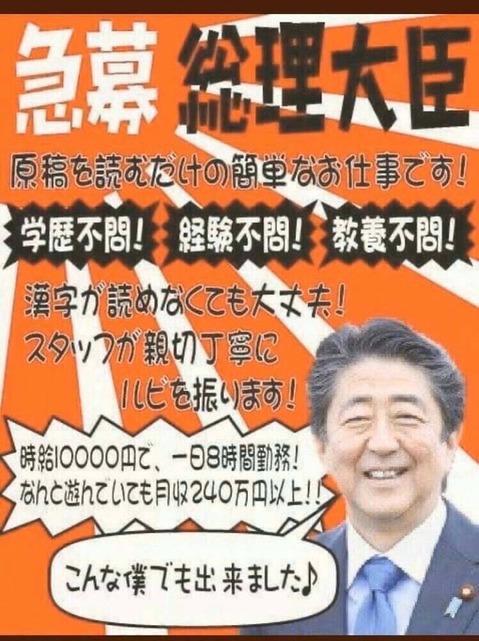 首相急募のポスター
