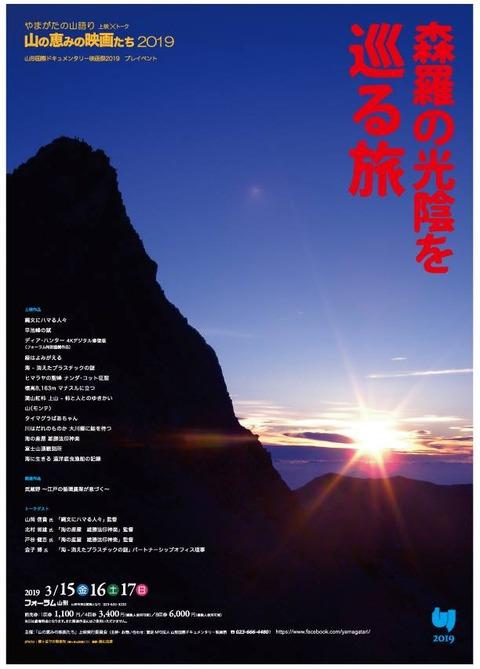 山の恵み映画祭2019