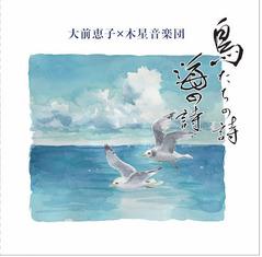 鳥たちの詩海の詩ジャケット