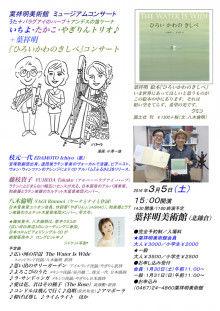 5葉祥明美術館コンサートチラシ