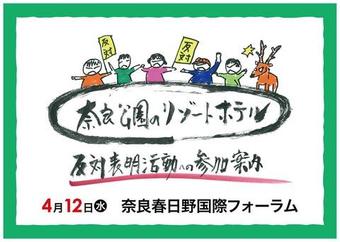 奈良公園整備検討委員会への参加呼びかけ