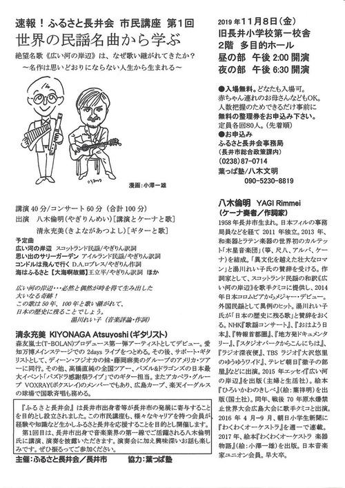 市民講座チラシ2018速報版